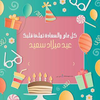 بطاقات عيد ميلاد بالاسماء 2020 تهنئة عيد ميلاد سعيد مع اسمك Happy Birthday Wallpaper Animated Happy Birthday Wishes Happy Birthday Cake Pictures