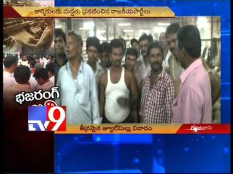 Workers lose jobs as Jute Mills sold to Realtors in Guntur