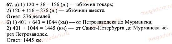 Ответ на задание 67 - Математика 5 класс Никольский