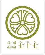 京都 茶の宿 七十七