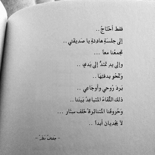 قل وداعا نكران الجميل الخيانة Words Arabic Quotes Quotes