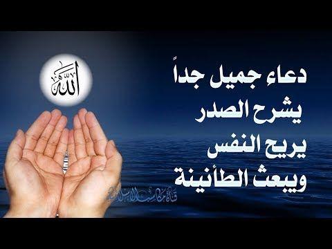 دعاء جميل رائع رائع جدا يريح النفس ويجلب الطأنينة للقلوب مناسب لكل الأوقات Youtube Jumma Mubarak Images Memes Quotes Youtube