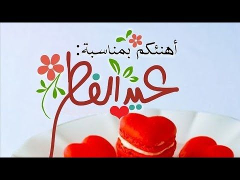 تهنئة عيد الفطر 2020 حالات واتس اب عيد الفطر 2020 اغاني العيد 2020 أجمل حالات واتس آب2020 Youtube Arabic Calligraphy Calligraphy