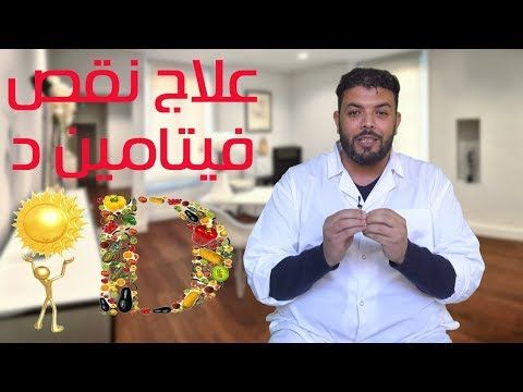خطوات علاج نقص الفيتامين د و الكالسيوم و هشاشة العظام مع الدكتور السلماني Youtube Fictional Characters Character