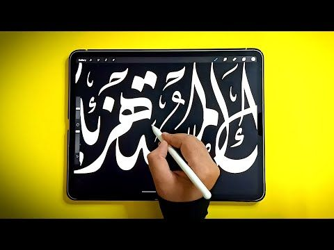 إنا كفيناك المستهزئين بالخط الديواني بروكريت فرش الخط العربي Youtube Calligraphy Art Tablet Art