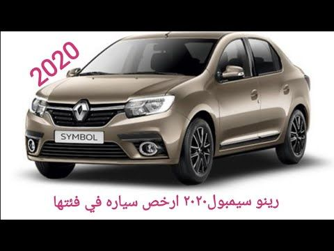 رينو سيمبول ٢٠٢٠ أرخص سيارة سيدان بمعارض العراق Youtube In 2020 Car Suv Vehicles