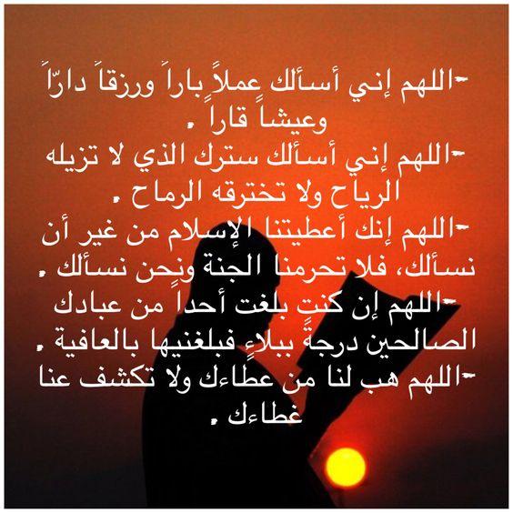 Pin By N3om Alhouti On ذكر ودعاء Prayers Qoutes Life
