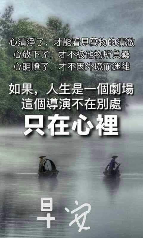 pin by 雨后阳光on 早安 风景 morning quotes morning messages chinese quotes