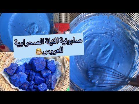 صابونية النيلة الصحراوية للعروس للجسم والوجه لتبييض وتفتيح خطيرة Youtube Ice Cream Desserts Cream