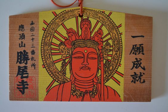 Japanese ema, hand painted or screen printed wood #53 by StyledinJapan on Etsy