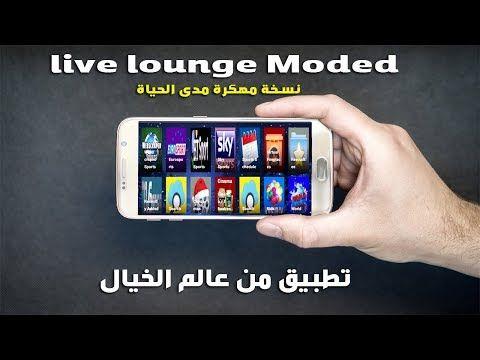 تطبيق Live Lounge نسخة مهكرة بث مباشر لكل القنوات الرياضية و العربية المشفرة Bein Sports App Sky Cinema Lounge Cinema