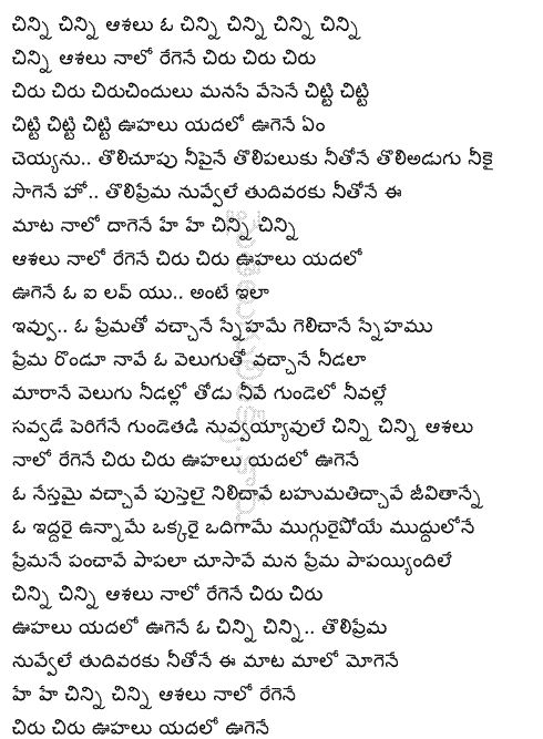 3 Telugu Movie Songs Lyrics. - Best Movie Song Lyrics