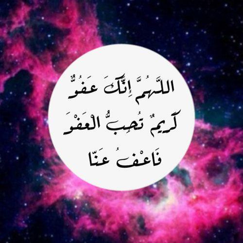 اللهم انك عفو كريم تحب العفو فاعف عنا غرد بصوره دعاء Islamic Pictures Instagram Posts Photo