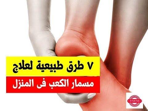 علاج الشوكة العظمية بالأعشاب 7 طرق طبيعية لعلاج الشوكة العظمية او مسمار القدم دكتور طارق تركى الواتس اب 00201126629271 لاتنسى ان تشترك ب Playbill Broadway