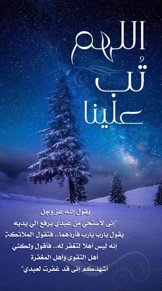Pin By Masra Al Anbyaa On اللهم تب علينا Lockscreen Spooky Lockscreen Screenshot