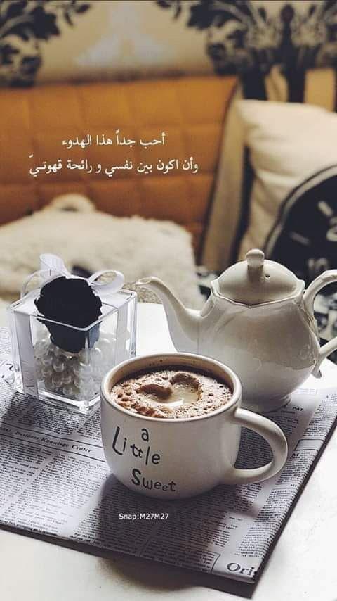 كن محبا أكثر وأكثر صمتا إنها مهمة صعبة كن محبا للآخرين وعندما تكون وحيدا إلزم الصمت ــــوكن حكيم للنفسك ولاتضع اي حب في قلب Tableware Glassware Coffee