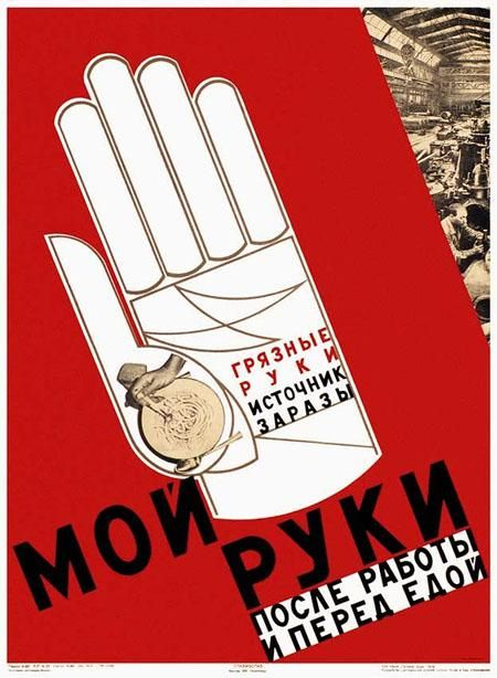 """Dirty hands are a source of infection. Wash hands after work and before eating!"" - USSR, 1931 : PropagandaPosters"