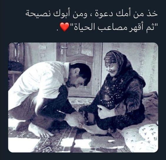Pin By Fk On أمي الحب و حنان الكون الذي يمشي على قدمين In 2020 Beautiful Arabic Words Cool Words Words Quotes