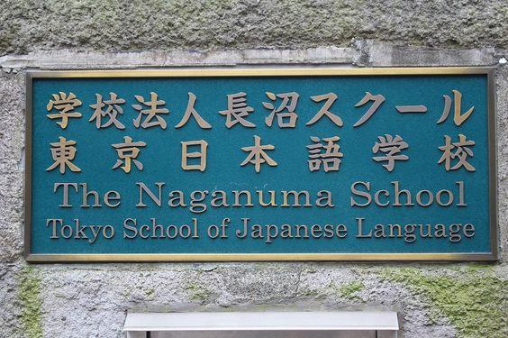 Giới thiệu trường Nhật ngữ Naganuma Tokyo