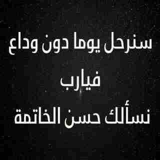 Desertrose اللهم آمين يارب العالمين Islamic Quotes Cool Words Words Of Wisdom