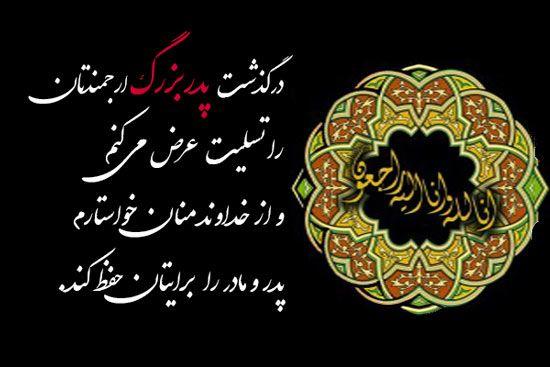 عکس نوشته پیام تسلیت پدربزرگ Arabic Calligraphy Calligraphy