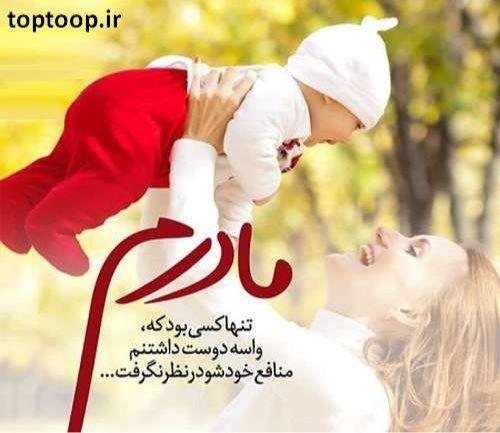 عکس پروفایل مادر و بچه ی دخترش حرف های کوتاه عاشقانه Persian Quotes Farsi Quotes Poetry