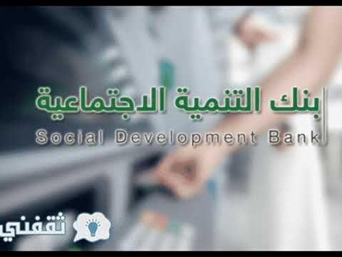 اعفاء بنك التنمية برقم الهوية 1440 الاستعلام عن الإعفاء الجديد من قروض ب Public Incoming Call Screenshot Development