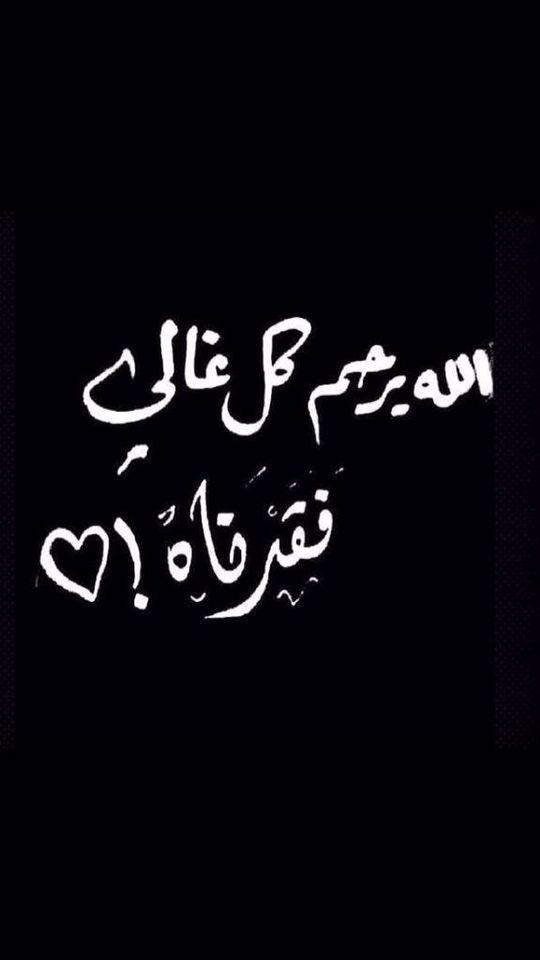 رحمك الله اختي الغالية Romantic Words Lovely Quote Arabic Quotes