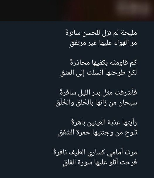 Pin By Mohammed Alsamn On أبلغ الكلام Arabic Poetry Arabic Love Quotes Morning Quotes