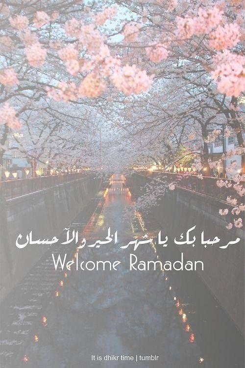 اهلا رمضان كلمات