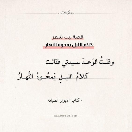 قصة بيت شعر كلام الليل يمحوه النهار عالم الأدب In 2020 Love In Arabic Quotes Arabic Quotes