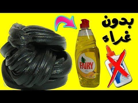 كيف تسوي سلايم مضبوط بمعجون الأسنان طريقة سهلة جدا لعمل السلايم Diy Slime No Borax Youtube Youtube Slim