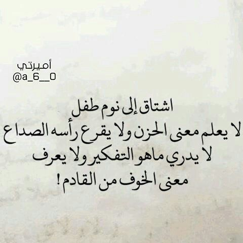 Pin By Adwa Aziz On عربي Arabic Quotes Quotes Life Quotes
