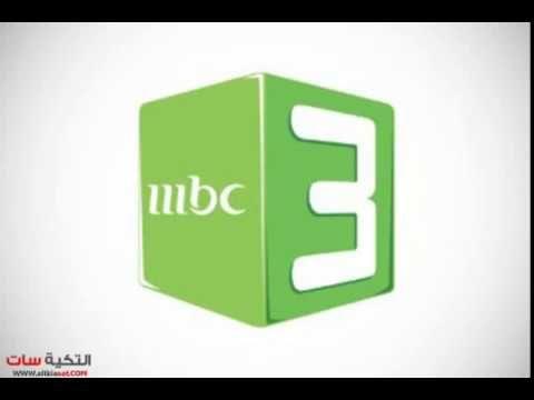 تردد قناه Mbc 3 Youtube Gaming Logos Nintendo Games Logos