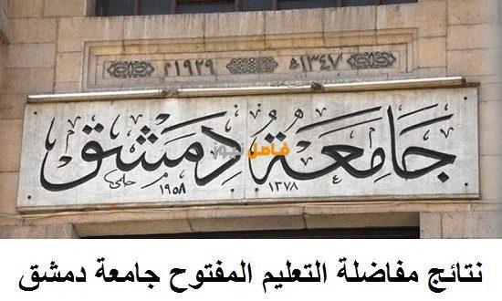نتائج مفاضلة التعليم المفتوح جامعة دمشق 2020 2021 Decor Novelty Sign Home Decor