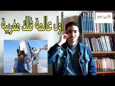 مريم شديد قصة نجاح بنت حي المحمدي أول عالمة فلك مغربية في التاريخ Youtube Fictional Characters Character John