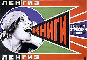 affiche d'Alexandre Mikhaïlovitch Rodtchenko 1924 Le photomontage mélange photo et typographie.  La typo permet de faire une transcription du son. La femme crit le mot, on peut le comprendre à la forme de la typo. (de plus en plus gros )