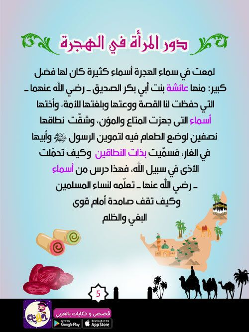 قصص سيدنا محمد قصة الهجرة النبوية للاطفال قصص السيرة النبوية للاطفال بتطبيق حكايات بالعربي Words Islamic Studies Word Search Puzzle