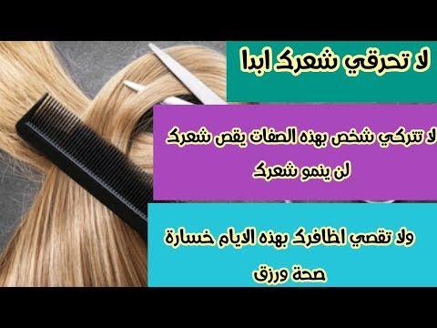 أفضل الأيام لقص الشعر والاظافر وأفضل مكان لوضعهم ونصائح مهمة لزيادة كثافة الشعر بالطاقة Youtube Hair Straightener Hair Beauty