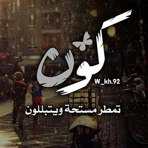 محمد الحلي Lhly7732 Instagram Photos And Videos In 2020 Beautiful Arabic Words Funny Arabic Quotes Love Husband Quotes