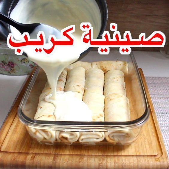 7 287 Likes 160 Comments ندى صالح أفكارشو Afkarshow On Instagram كانت ملكة السفرة أمس والكل حبها بالنسبالي ألذ من اللازانيا بك Food Recipes Cooking