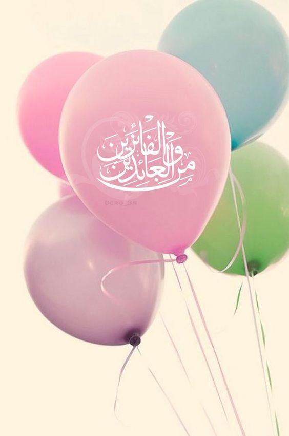 صور تهنئة صور تهاني لكل المناسبات كتبت عليها أجمل عبارات بفبوف Eid Greetings Happy Eid Ramadan Kids
