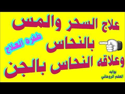 طريقه علاج السحر والمس بالنحاس وعلاقه النحاس بالجن Youtube Arabic Calligraphy Calligraphy