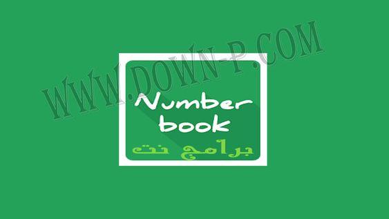 نمبر بوك اون لاين لمعرفة وتحديد هوية المتصل 2019 Ksa Numbers Books Letters