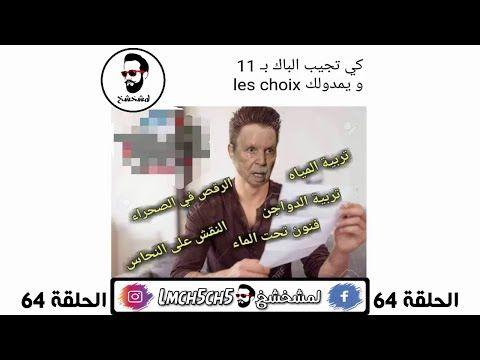 نكت جزائرية مضحكة جدا الحلقة 64 لمشخشخ Youtube Funny Words Jokes Funny