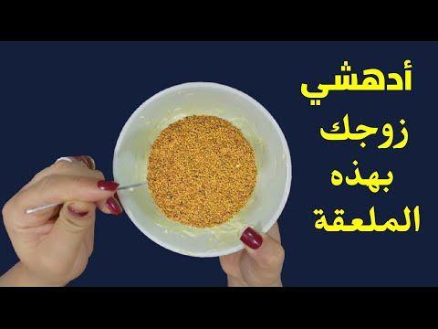 أدهشي زوجك بهذه الملعقة وجعليه زي الحصان بدون إرهاق وبدون تعب Youtube Food Breakfast Cereal