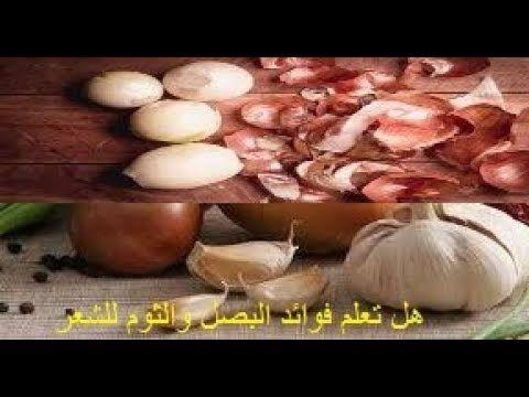 فوائد مذهلة ستدفعك لأكل البصل والثوم يوميا هل تعلم فوائد الثوم والبصل ل Garlic Vegetables Food