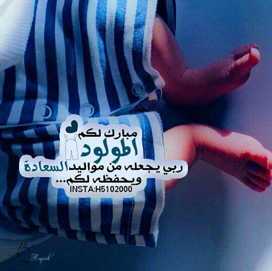 Pin By 향수 스프레이 On رمزيات مواليد Baby Photos Baby Words Photo Quotes