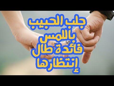 فائدة لجلب النساء وجلب الحبيب باللمس طال إنتظارها Youtube Islamic Quotes Quotes Thumbs Up