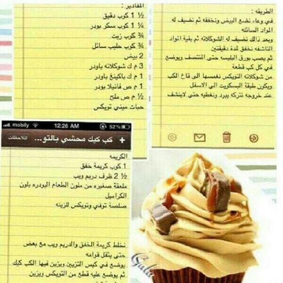 كب كيك التوفي Food Pictures Recipes